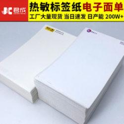 快递电子面单打印纸中通圆通申通百世韵达一联单空白热敏纸76*130
