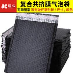 定制印刷黑色共挤膜气泡袋彩色服装打包气泡快递袋珠光膜气泡信封
