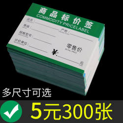 商品标价签价格标签超市货架标签卡标价牌价格牌广告纸爆炸贴