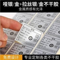 机器防水防油耐高温拉丝银金不干胶标签定做亚银哑银贴纸定制厂家